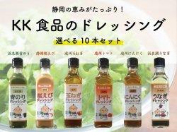 KK食品のドレッシング 選べる10本セット【送料無料】