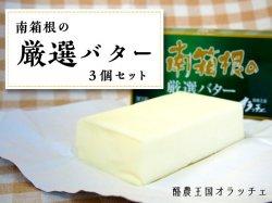 南箱根の厳選バター 3個セット【送料無料】