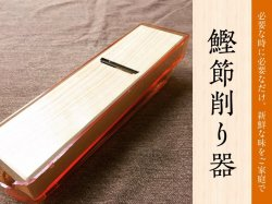 鰹節削り器【送料無料】