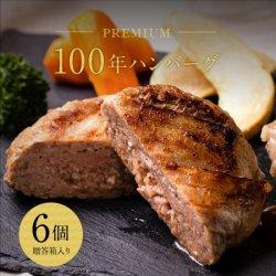 肉のむらかみ 百年ハンバーグ 130g×6個セット 特製ハンバーグソース付【送料無料】