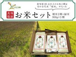 農園直送 美味しさ保証のお米セット(食味値80点以上)精米900g×2と緑米900g【送料無料】