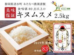 農園直送 美味しさ保証のお米『キヌムスメ』2.5kg(食味値80点以上)【送料無料】