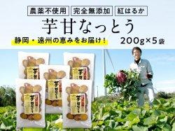 芋甘なっとう 200g×5袋セット【送料無料】