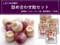 しきじ旬の郷 詰め合わせ飴セット (味噌、ブルーベリー、南高梅、うめ)【送料無料】