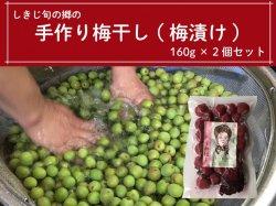 しきじ旬の郷の梅干し 160g x2【送料無料】