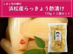 しきじ旬の郷の「浜松産」らっきょう酢漬け 170g x2【送料無料】
