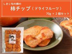 しきじ旬の郷の柿チップ(ドライフルーツ) 70g x2【送料無料】