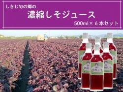 しきじ旬の郷の濃縮しそジュース 500ml x6【送料無料】