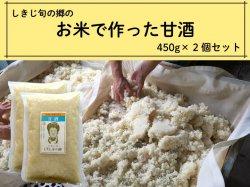 しきじ旬の郷のお米で作った甘酒 450g x2【送料無料】
