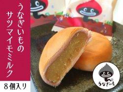 うなぎいものサツマイモミルク 8個入り【送料無料】