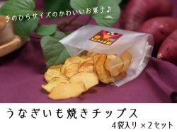 うなぎいも焼きチップス 4袋入り×2セット【送料無料】