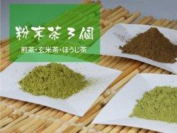 組み合わせ自由 粉末茶3個セット【送料無料】
