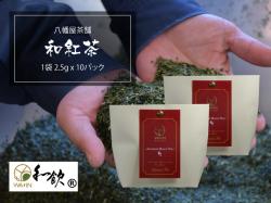 和紅茶2つセット【送料無料】