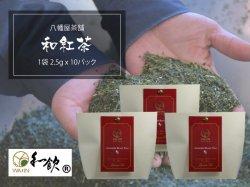 和紅茶3つセット【送料無料】