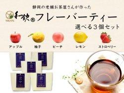選べる和飲フレーバーティー3つ【送料無料】