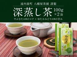 八幡屋茶舗の深蒸し茶2個セット【送料無料】