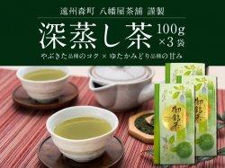 八幡屋茶舗の深蒸し茶3個セット【送料無料】