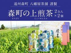 森町の上煎茶 茶缶4個セット(2缶入x2個)【送料無料】