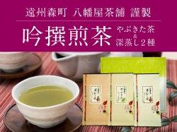 『八幡屋茶舗』の吟撰煎茶 やぶきた&深蒸し茶セット【送料無料】