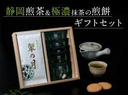 静岡煎茶・極濃抹茶煎餅セット【送料無料】
