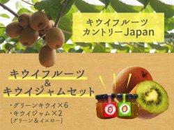 キウイフルーツカントリーJapanのキウイ&キウイジャムセット【送料無料】