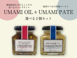 UMAMI PATE&UMAMI OIL 選べる2個セット【送料無料】