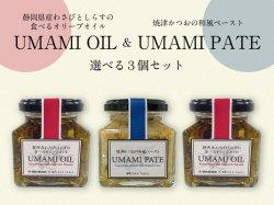 UMAMI PATE&UMAMI OIL 選べる3個セット【送料無料】