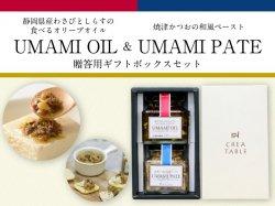 UMAMI PATE&UMAMI OIL ギフトBOXセット【送料無料】