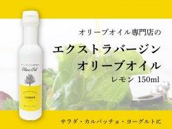 オリーブオイル専門店のレモンオイル 単品【送料無料】