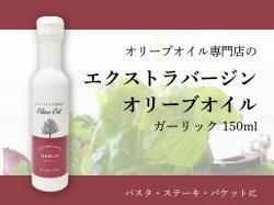 オリーブオイル専門店のガーリックオイル 単品【送料無料】