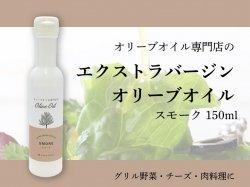 オリーブオイル専門店のスモークオイル 単品【送料無料】