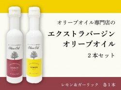 オリーブオイル専門店のレモンオイル&ガーリックオイル 2本セット(ご自宅用)【送料無料】