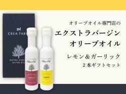 オリーブオイル専門店のレモンオイル&ガーリックオイル 2本セット(ギフト用)【送料無料】