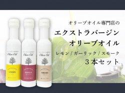 オリーブオイル専門店のオリーブオイル 3本セット(ご自宅用)【送料無料】