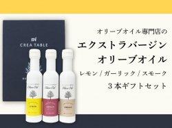 オリーブオイル専門店のオリーブオイル 3本セット(ギフト用)【送料無料】