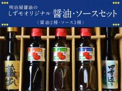 明治屋醤油しずモオリジナル醤油・ソースセット(醤油2種、ソース3種)【送料無料】