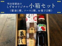 明治屋醤油のしずモオリジナル小箱セット(醤油1種、ソース1種、お菓子2種)【送料無料】