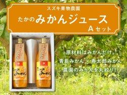 たかのみかんジュースAセット 1L×2本【送料無料】