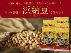 ヤマヤ醤油の『浜納豆』5個入【送料無料】