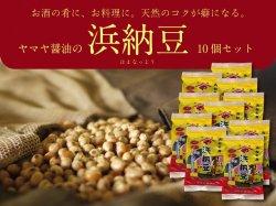 ヤマヤ醤油の『浜納豆』10個入【送料無料】