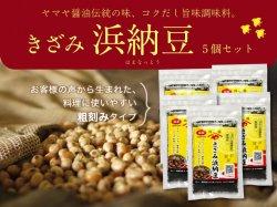 ヤマヤ醤油の『きざみ浜納豆』5個セット【送料無料】