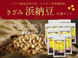 ヤマヤ醤油の『きざみ浜納豆』10個セット【送料無料】