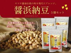 ヤマヤ醤油の『醤浜納豆』5個セット【送料無料】