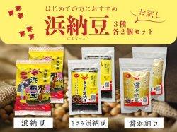 ヤマヤ醤油の『浜納豆』シリーズ3種各2個 お試しセット【送料無料】