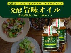 ヤマヤ醤油の『発酵旨味オイル』2個セット【送料無料】
