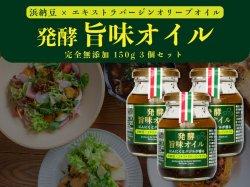 ヤマヤ醤油の『発酵旨味オイル』3個セット【送料無料】
