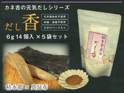 カネ吉の元気だし「だし香」5袋セット【送料無料】