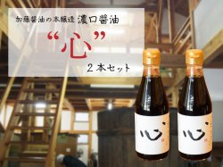 加藤醤油の濃口醤油「心」 300ml x2本セット【送料無料】