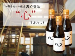 加藤醤油の濃口醤油「心」 300ml x3本セット【送料無料】