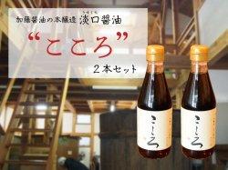 加藤醤油の淡口(うすくち)醤油「こころ」 300ml x2本セット【送料無料】